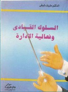 كتاب السلوك القيادي وفعالية الادارة pdf
