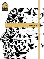 رواية سرب الأحلام pdf
