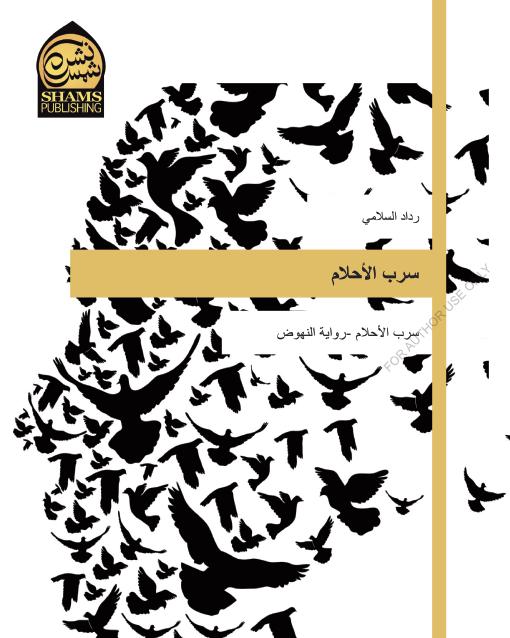 رواية سرب الأحلام pdf لـ رداد السلامي