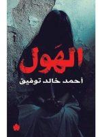 كتاب الهول للكاتب أحمد خالد توفيق