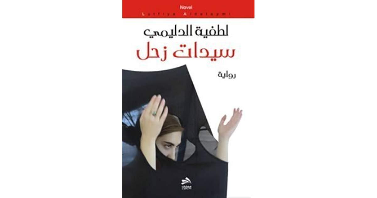 تحميل رواية سيدات زحل للروائية العراقية