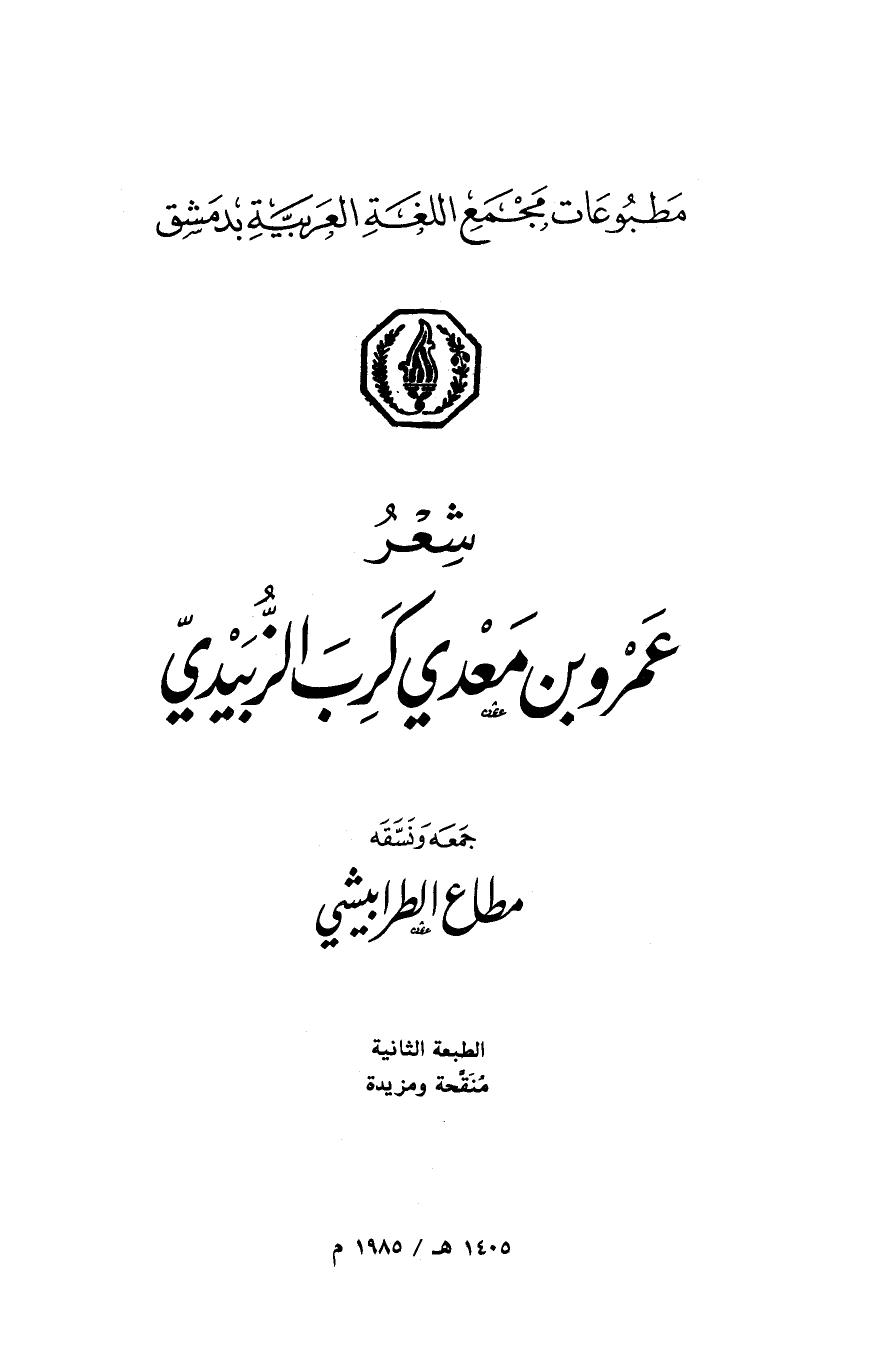 تحميل كتاب شعر عمرو بن معدي كرب الزبيدي pdf د.زياد محمد جبالي