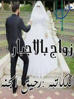 تحميل كتاب زواج اجباري