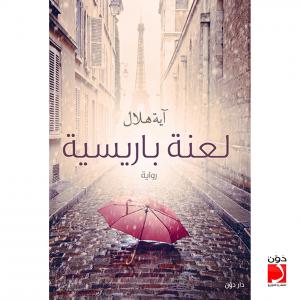 تحميل رواية لعنة باريسية الكاتبة آية هلال pdf