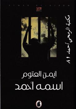 تحميل كتاب اسمه احمد pdf تأليف أيمن العتوم