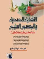 تحميل كتاب التغذية الصحية والجسم السليم pdf