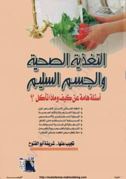 تحميل كتاب التغذية الصحية والجسم السليم pdf برابط واحد