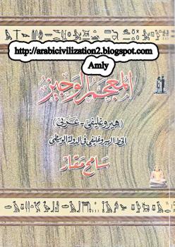 تحميل كتاب المعجم الوجيز هيروغليفي عربي pdf