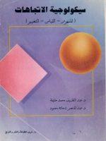 كتاب سيكولوجية الاتجاهات pdf