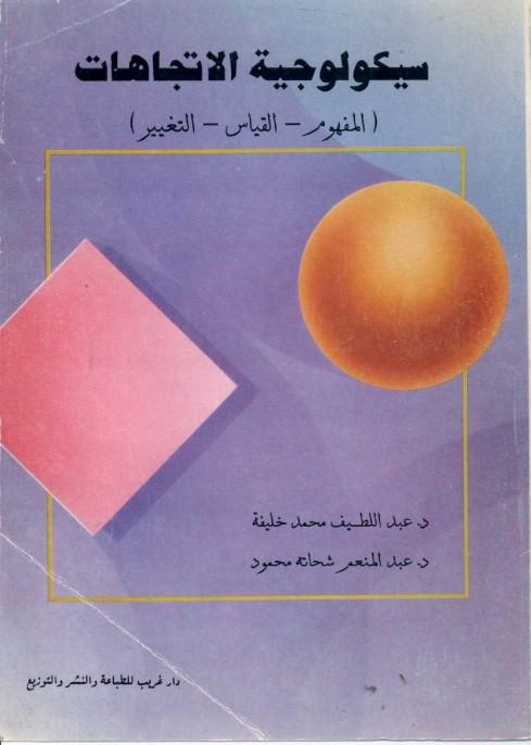 تحميل كتاب سيكولوجية الاتجاهات pdf