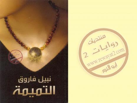 تحميل كتاب التميمة pdf نبيل فاروق كامل