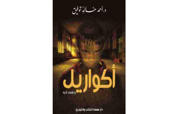 تحميل كتاب أكواريل pdf للكاتب أحمد خالد توفيق