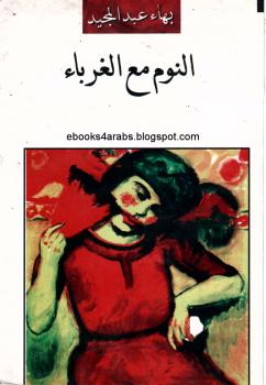 تحميل كتاب النوم مع الغرباء pdf للكاتب بهاء عبد المجيد