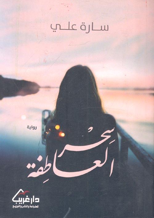 تحميل رواية سحر العاطفة للمؤلفة سارة علي