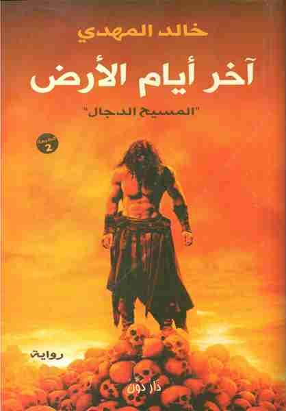 تحميل رواية آخر أيام الأرض PDF لـ خالد المهدي